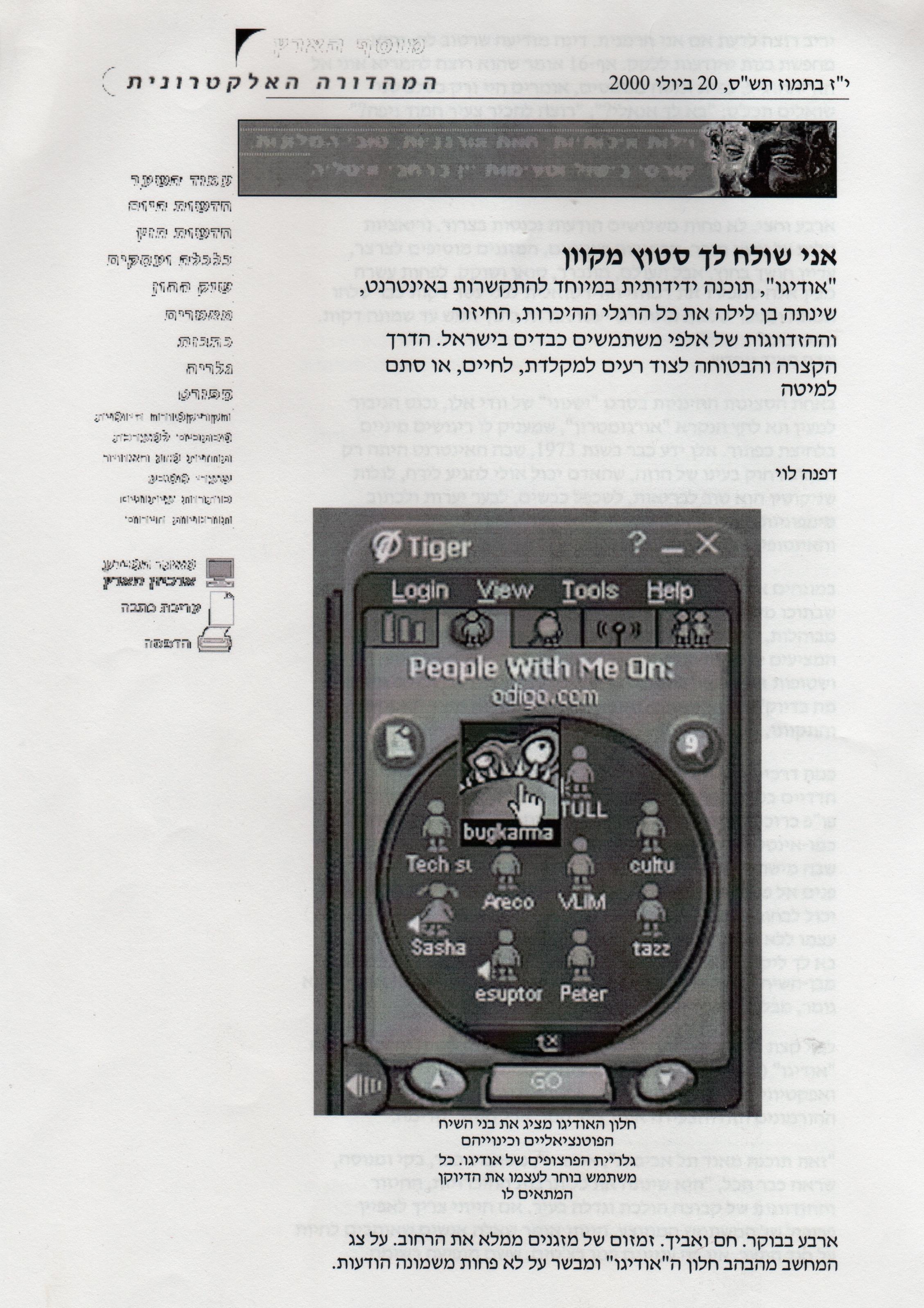 Israel: Jornal Haaretz