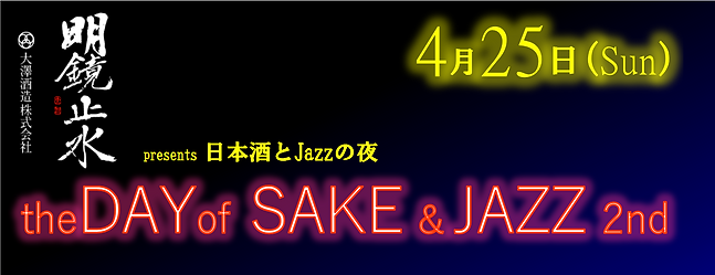 jazz202104head.png