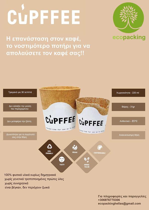 cupffee.jpg