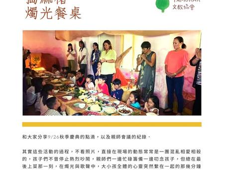 十月電子報:秋季慶典與親師會議