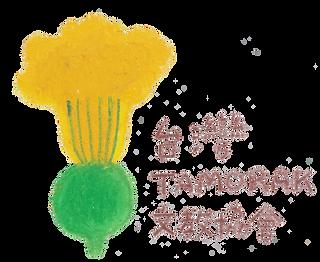 台灣TAMORAK文教協會LOGO_n.png