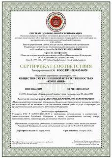 01_sertifikat_STO_R_66.57676-2017.03-20.