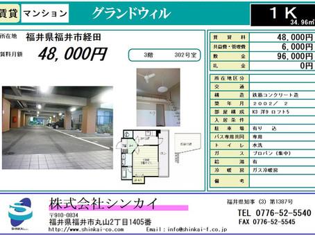 福井市経田 1K 築26年