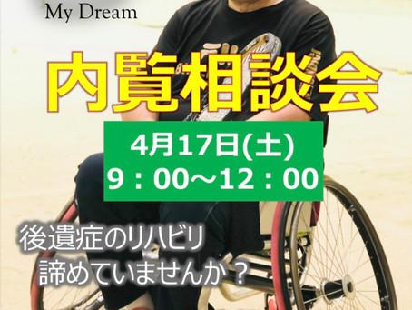 4/17(土)【無料】内覧相談会
