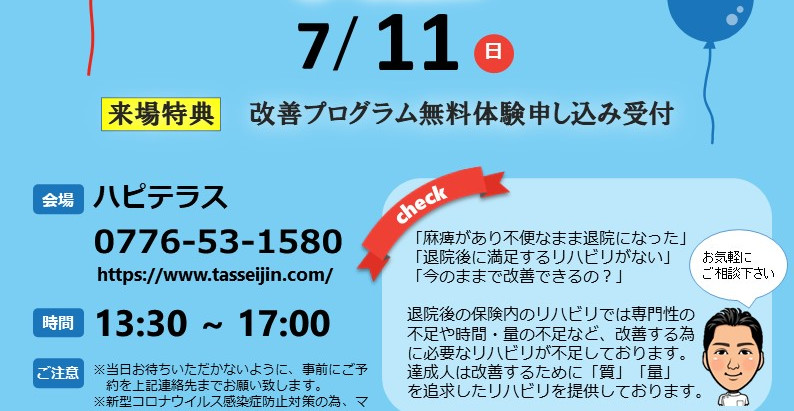 7月11日(日) 特別相談会inハピテラス