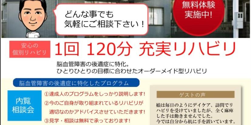 1/16(土)【無料】内覧相談会