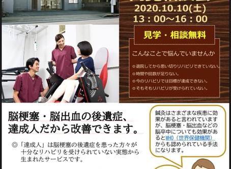 内覧相談会10/10