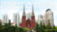 USCCA 2020 Contemporary China - Cover w