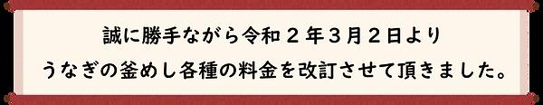 値上げお知らせ.png