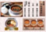 鰻メニュー2020 3 1改定版.jpg
