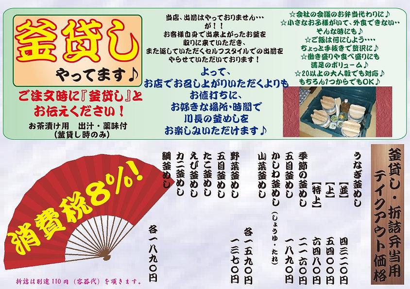釜貸し2020 3 1 改定版.jpg