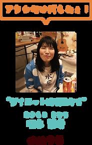 akimoto.png