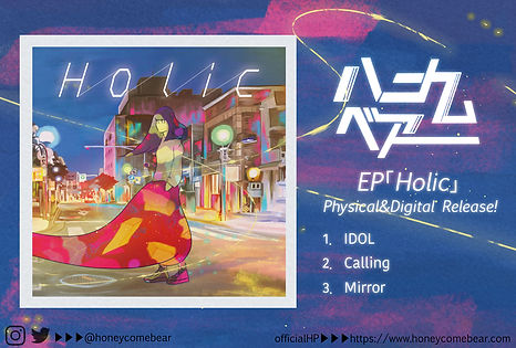 Holic_flyer.jpg