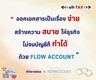 รับสอน flow 2.jpg