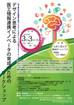 3/3 in 九州工業大学【デザイン思考による医工情報連携イノベータの育成のためのワークショップ】