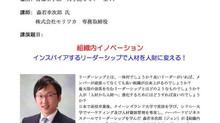 【九州工業大学 DISC 特別講演】