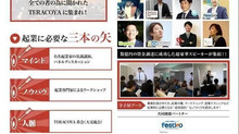 【森若幸次郎がTERACOYA福岡に参加決定!!!】