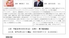 【ブラッシュアップセミナー in 周南で特別講演!!】