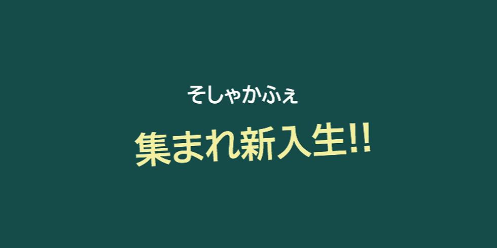 そしゃかふぇ 〜集まれ新入生!〜 新入生向けイベント(第二部)