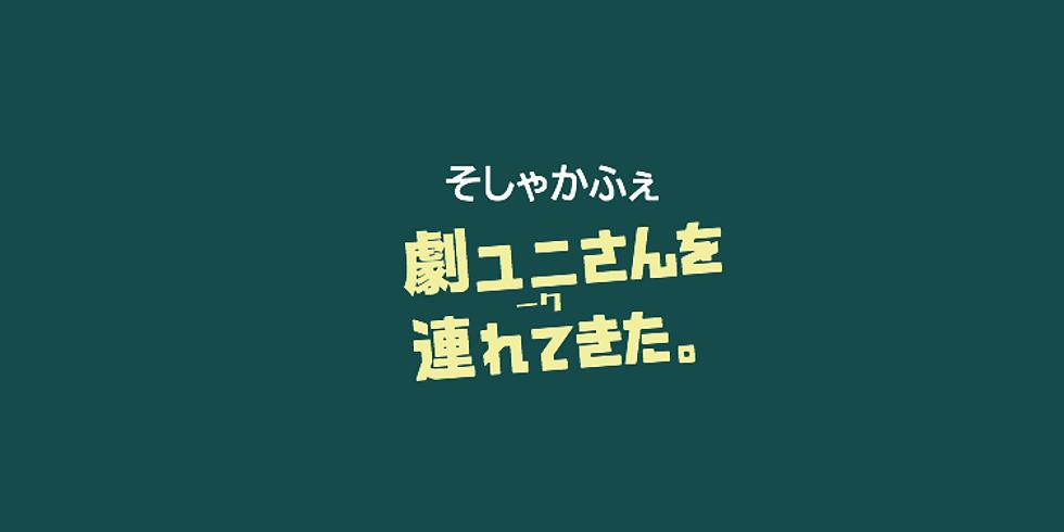劇ユニさんを連れてきた。 〜ゲスト:神谷宏さん〜