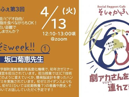 第十二回:2021年04月13日(火,昼休み)実施「劇アカさんを連れてきた。」第5回@初ゼミweek!(ゲスト:坂口菊恵先生)