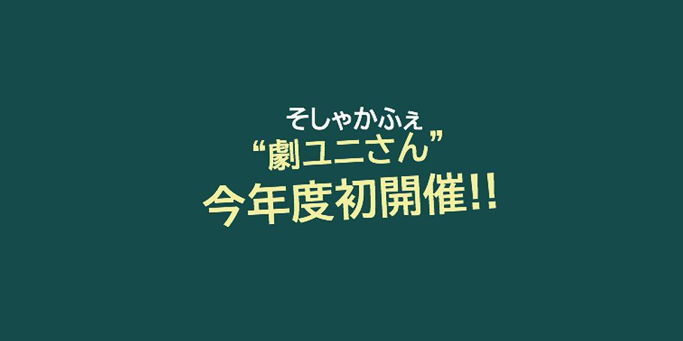 そしゃかふぇ 劇ユニさんを連れてきた!(ゲスト:下山明彦さん)