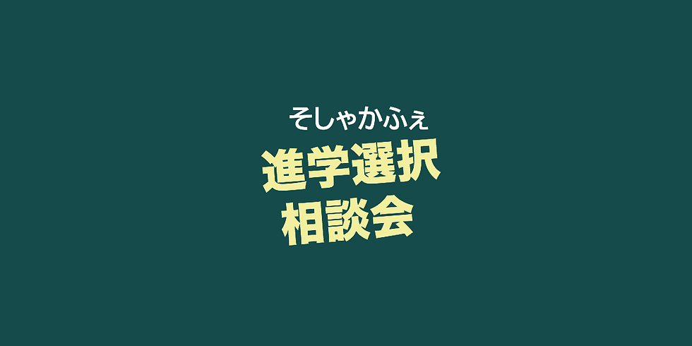 そしゃかふぇ 進学選択相談会!