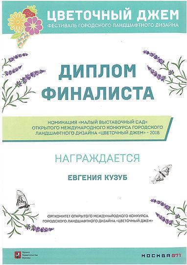 Евгения Кузуб_ин.jpg
