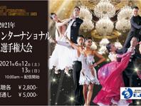 いま、社交ダンス界は(1)