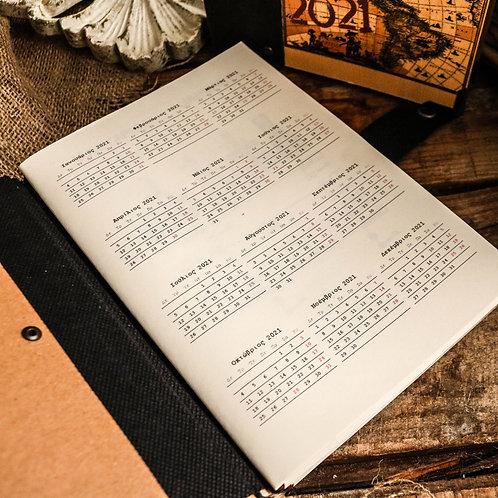 Εσωτερικό Ημερολόγιων 3
