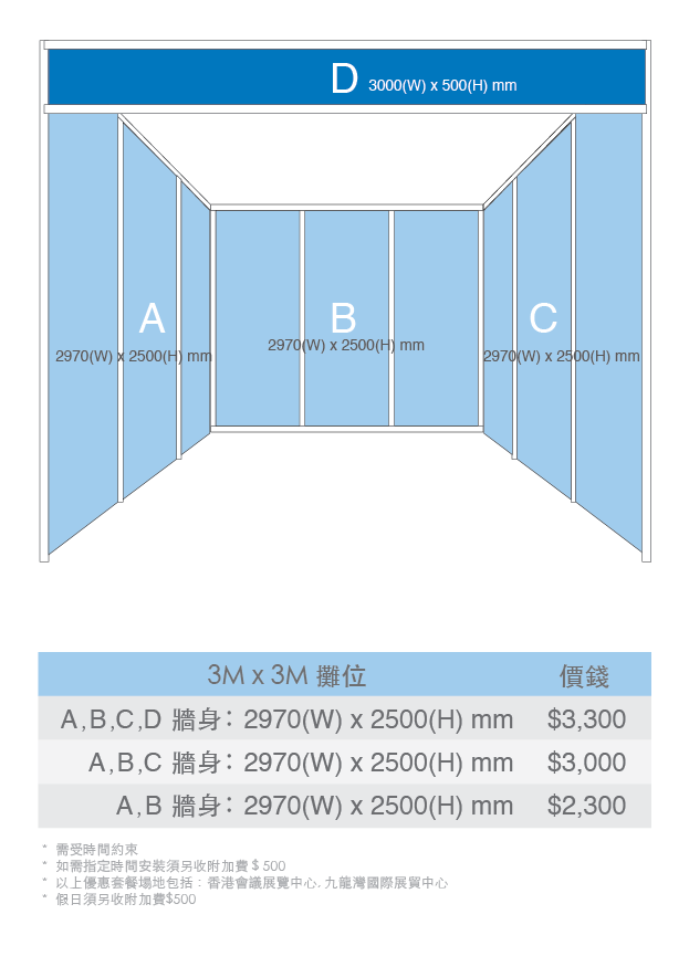 Booth_price_CN-01.png