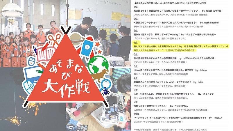 T-KIDS あそまなび大作戦2019 上半期人気ランキング.jpg