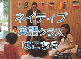 enfantネイティブ英語ボタン.JPG