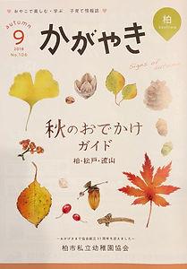かがやき リトミック紹介記事スキャン 表紙.jpg