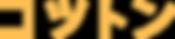 wattestäbchen_colour.png