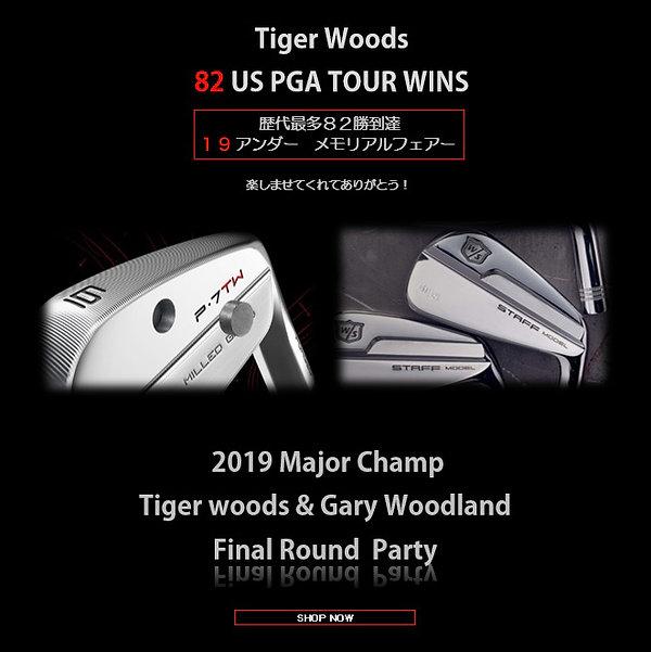 TigerWoods82US-PGA-TOUR-WINS.jpg
