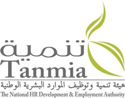 هيئة-تنمية-وتوظيف-الموارد-البشرية-الوطنية