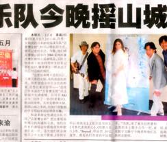 重晨 Newspaper in Chongqing, China