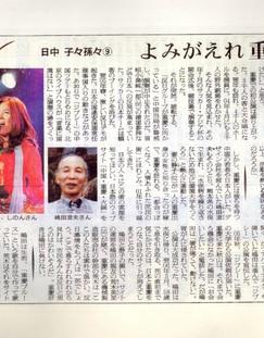 Asahi Newspaper