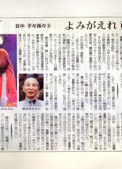 Japan Asahi Newspaper