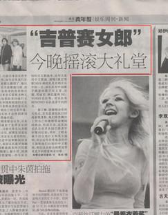重慶青年報 Newspaper in Chongqing, China