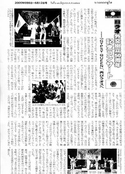 バンコク週報2005