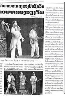 Pathet Lao Daily