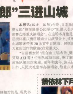 重商 Newspaper in Chongqing, China