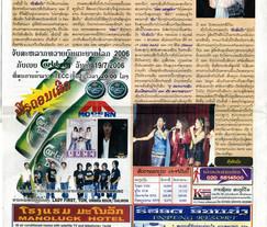 Laos Sports Daily News 2005