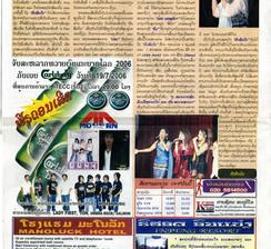 Laos Sports Dily News 2005