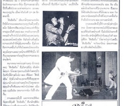 Vientiane Mai Newspaper 2005