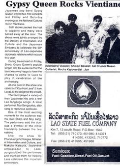 KPL News 2005