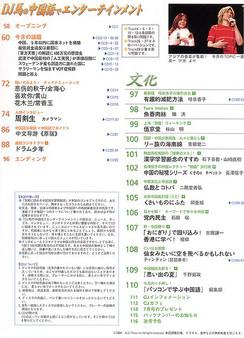 Chinese Journal