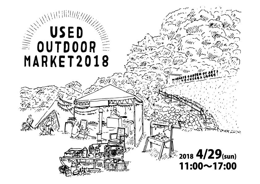 USED OUTDOOR MARKET
